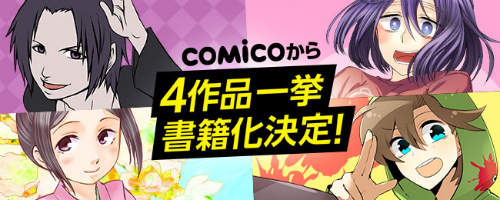 Comico 20150511 001