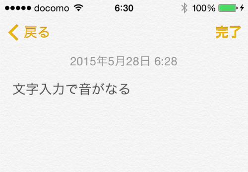 Ios 20150528 100