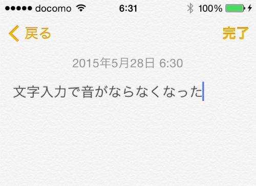 Ios 20150528 104
