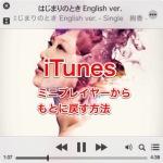 iTunes のミニプレイヤーをもとに戻す方法