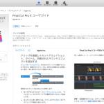 Apple純正の説明書「Final Cut Pro X ユーザーガイド」が無料で配布!