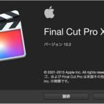 Final Cut Pro X がバージョン10.2.1にアップデートしました