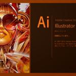 Adobe Illustrator CC の体験版をインストールしてみた