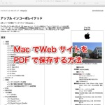 Mac でウェブサイトをかんたんにPDFで保存する方法