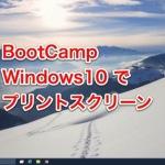 BootCampのWindows10でプリントスクリーンを使う方法