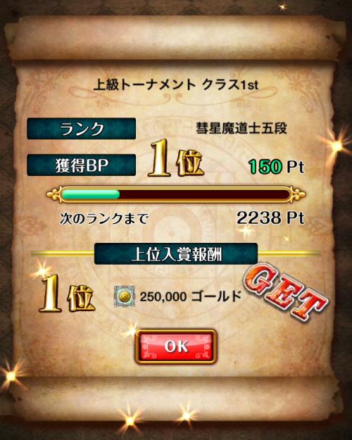 Wiz 20150523 020