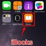 iPhone や iPad 等のiOSデバイスに PDF ファイルを転送する方法