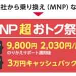 月額最安2030円からスマホが維持できる?Y!mobile(ワイモバイル)に乗り換え検討中!