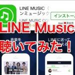 8月9日まで無料で曲が聴き放題!LINE MUSICをインストールしてみた!
