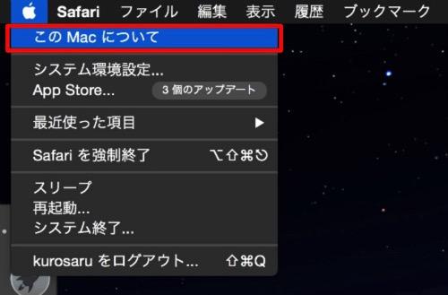 Mac 20150604 002