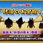 なめこ栽培キットDeluxe「砂漠のお宝探し」砂漠の原木攻略情報