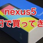 一括1円でYmobile(ワイモバイル)の「Nexus 5」を買ってきた!