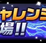 ガンホーフェスティバル2015後半イベント「降臨チャレンジ」攻略情報!