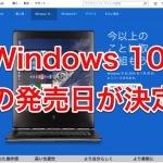 Windows10の発売日が決定!7月29日から使えるよ!