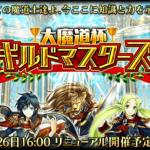 [黒ウィズ]2周年記念「大魔道杯ギルドマスターズ」が開催決定!