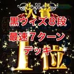 [黒ウィズ]トーナメント賢者リーグ八段最速6ターン抜けデッキ完成!