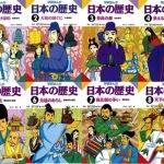 映画「ビリギャル」で登場!学研まんがの「日本の歴史」シリーズが半額セールの166円でで販売中!