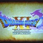 ドラゴンクエスト11が本日発表!ハードはPS4、3DS、新ハードのNXの3機種に対応!