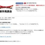 ドラゴンクエスト11がついに発表?新作発表会が7月28日17時より生中継で開催!