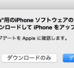 iOS8.4がリリースされたのでiPhone5sにインストールしてみた!