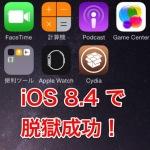 iOS8.4リリース直後に脱獄が可能になりました!