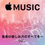 自動更新せずにApple Musicを3ヶ月無料で使う方法