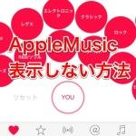 iOS 8.4にミュージックアプリでAppleMusicを非表示にする方法