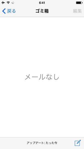 Ios 20150705 113