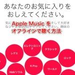 Apple Music の曲をダウンロードしてオフラインで聴く方法