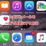 iPhone でたくさんたまったメールを一括で既読にする方法[iOS8.4対応]