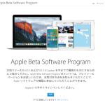 iOS9のパブリックベータ版を iPhone にインストールしてみた!