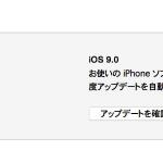 ベータ版をインストールしたiPhoneを通常のiOSに戻す方法