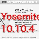 OS X Ysemite 10.10.4 にアップデートしてみた