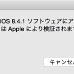 まだ脱獄禁止だよ!iOS8.4.1がリリースされました!