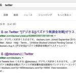 Googleデスクトップ版でも「Twitter」のリアルタイム検索が可能に!(ただし英語版のみ)