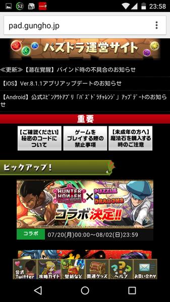 Screenshot 2015 08 01 23 58 07