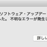 エラー1671でiPhoneがアップデートできなくなった時の対処方法