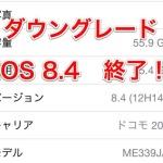 iOS 8.4 へのダウングレード期間終了!