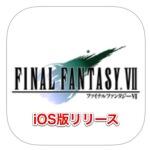iOS版ファイナルファンタジー7が配信開始!