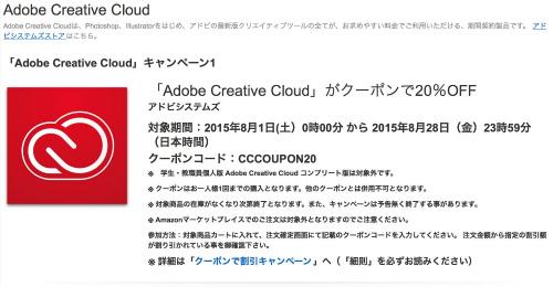Mac 20150807 100