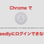 Chrome で Feedly にログインできなくなった時、拡張機能をオフにしたらうまくいったお話