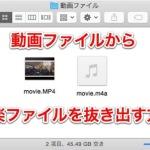 Mac で動画ファイルから MP3 に変換する方法