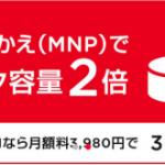 ワイモバイルMNPでデータ容量2倍キャンペーンが再び開始!