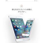 iOS9の配信日が9月17日(日本時間)に決定!今年も速攻アップデート行っちゃいます!