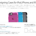 iPhone6sのケースを買うときは形に注意!特定の操作ができなくなっちゃうよ!