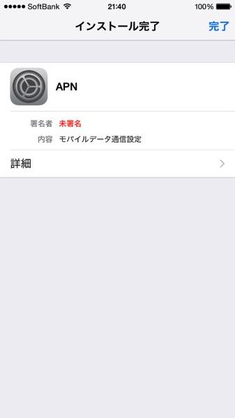 Ios 20150830 536