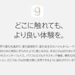 もうじきリリースのiOS9を前にiPhoneをバックアップ中!