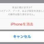 iOS 9.0 を工場出荷時の状態(iPhoneを消去)にする方法