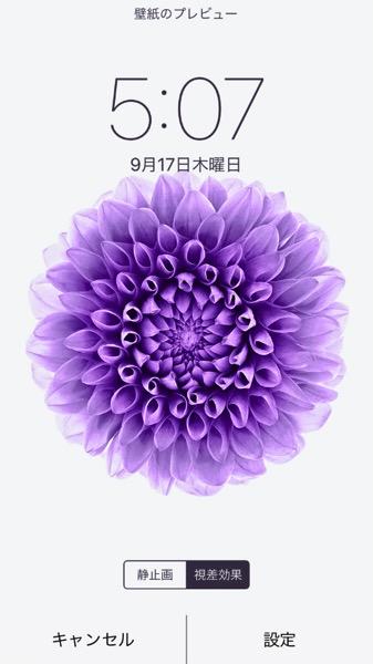 Ios 20150917 410