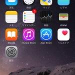 iPhoneの壁紙をiOS9のものに設定変更する方法